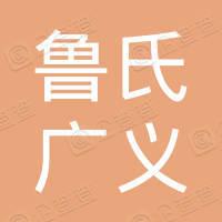 绍兴市上虞区东关街道鲁氏广义电脑店