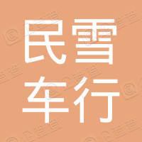 上海市浦东新区曹路镇民雪车行