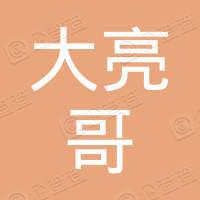 高新园区大亮哥粮油店