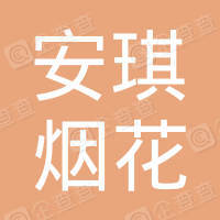 禹城市辛寨镇安琪烟花爆竹专营店