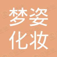 荆门市梦姿化妆品经营部