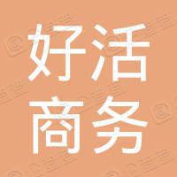 昆山市玉山镇壹玖壹零贰玖贰号好活商务服务工作室