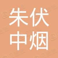 睢宁县桃园镇朱伏中烟店