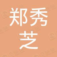 亳州市谯城区郑秀芝文具办公用品店