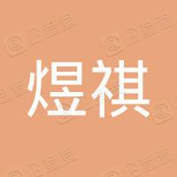 徐州经济技术开发区煜祺日用品商店