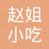 武陟县赵姐小吃店