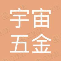涡阳县青疃镇宇宙五金店