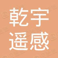 河南乾宇遥感技术有限公司