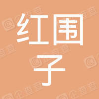 深圳市红围子科技有限公司