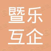 杭州乐互投资合伙企业(有限合伙)