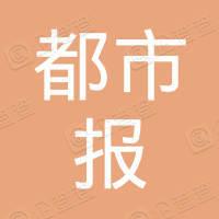 贵州都市报传媒有限责任公司