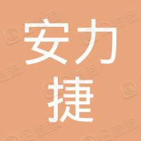 广州安力捷物流有限公司