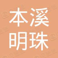 辽宁电力本溪明珠旅行社有限公司铁路转盘营业部