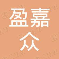 深圳盈嘉众实业合伙企业(有限合伙)