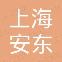 上海安东商品轿车铁路运输有限公司