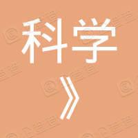 《中国科学》杂志社有限责任公司