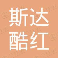 北京斯达酷红黄蓝商业连锁有限公司
