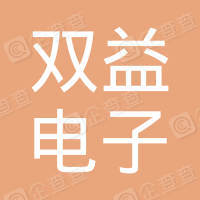 宁国市双益电子有限公司