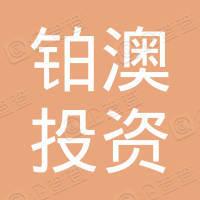 杭州铂澳投资管理有限公司