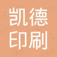 南京凯德印刷有限公司