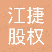 湖北江捷股权投资合伙企业(有限合伙)