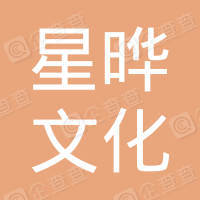 广州星晔文化传播有限公司
