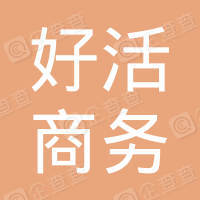 昆山市玉山镇壹玖柒叁肆陆肆号好活商务服务工作室
