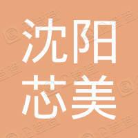 沈阳市芯美半导体有限公司