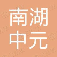 大连南湖中元环境治理有限公司