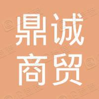 濮阳市鼎诚商贸有限公司