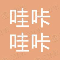 青岛哇咔哇咔科技有限公司