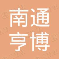 南通亨博机电科技有限公司