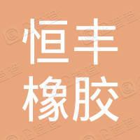 琼海恒丰橡胶农民专业合作社