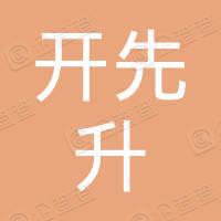 上海开先升装饰工程有限公司