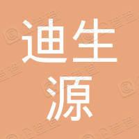 青岛迪生源汽车销售服务有限公司