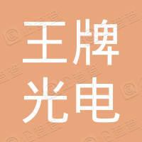 郑州王牌光电科技有限公司