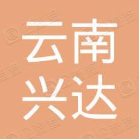 云南兴达工艺美术有限公司