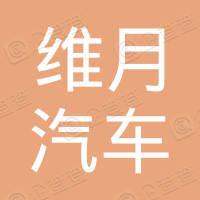 海南省维月汽车服务有限公司