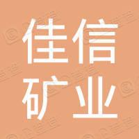 麻江县佳信矿业有限责任公司