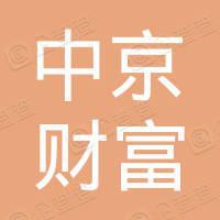 中京财富控股集团股份有限公司