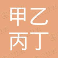 山东省甲乙丙丁轮胎有限公司