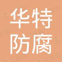 青岛华特防腐保温设备有限公司