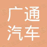 河南广通汽车租赁有限公司