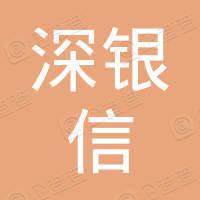 深银信投资集团有限公司