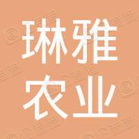 河南琳雅农业科技有限公司