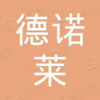 浙江德诺莱电子有限公司