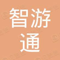深圳市智游通科技有限公司