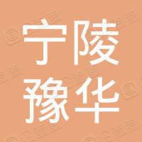 宁陵豫华新能源科技有限公司