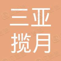 三亚揽月工程机械租赁有限公司