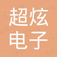 湖北超炫电子科技有限公司